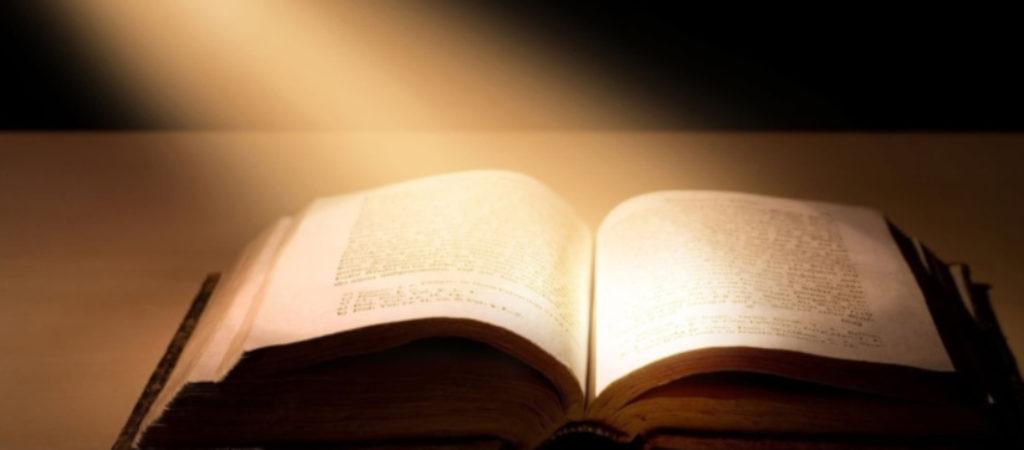 о Библии