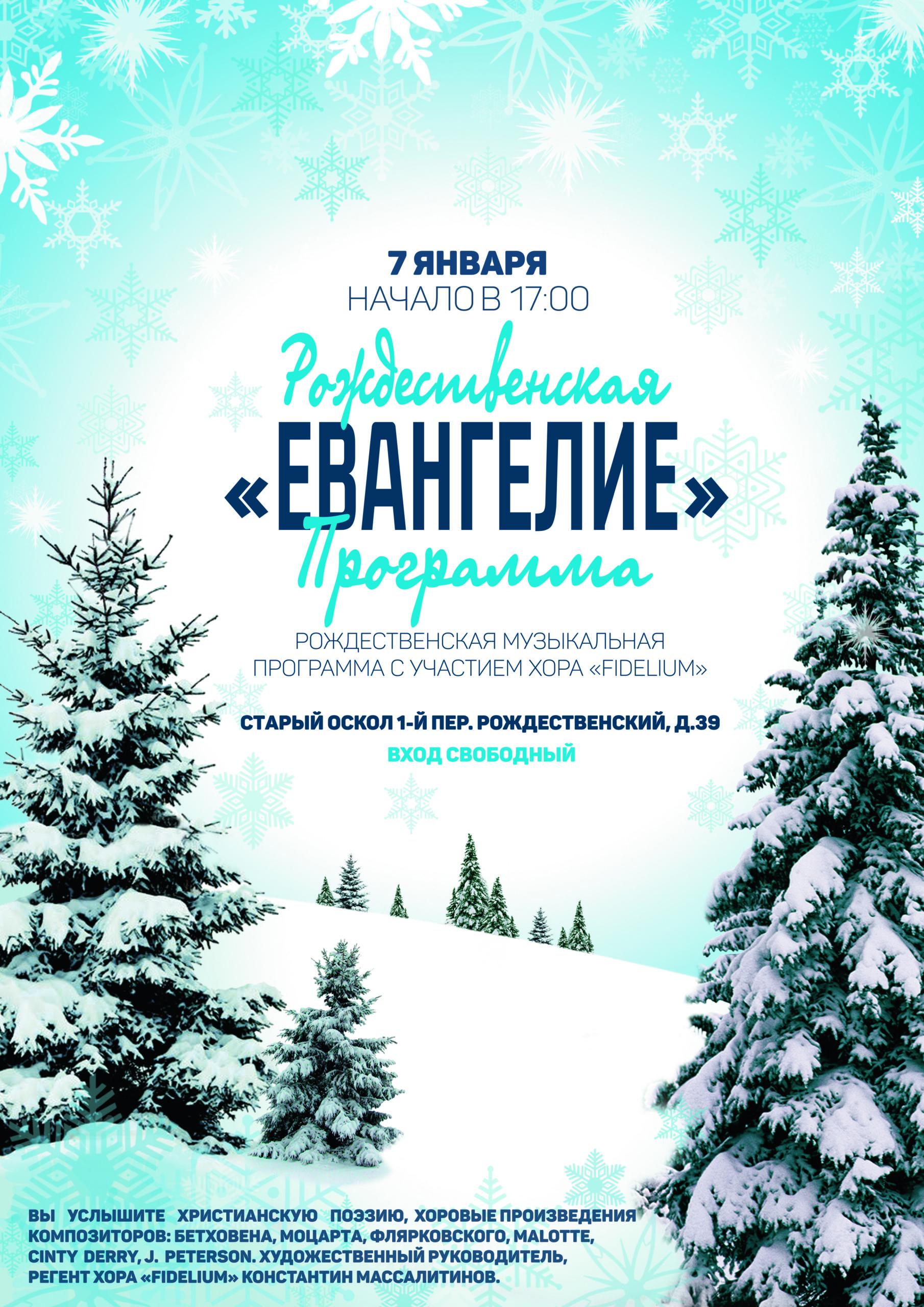 """Рождественская программа """"ЕВАНГЕЛИЕ"""""""