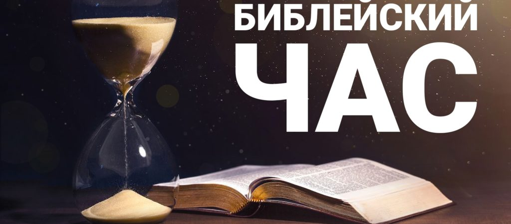 Библейский час 20 05 2020