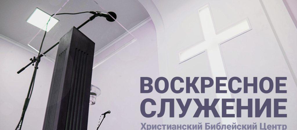 Воскресное служение 05 июля 2020