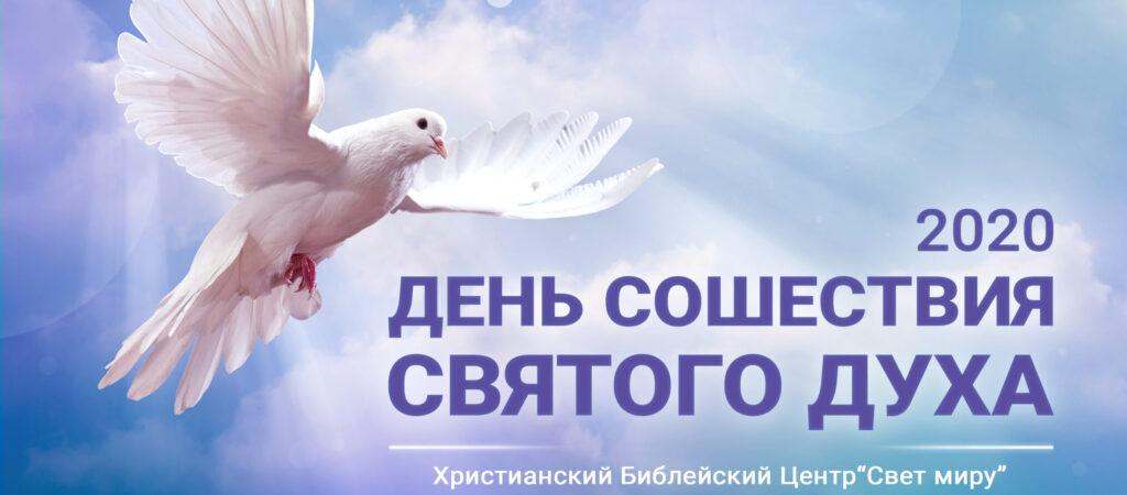 Праздник сошествия Святого Духа 2020
