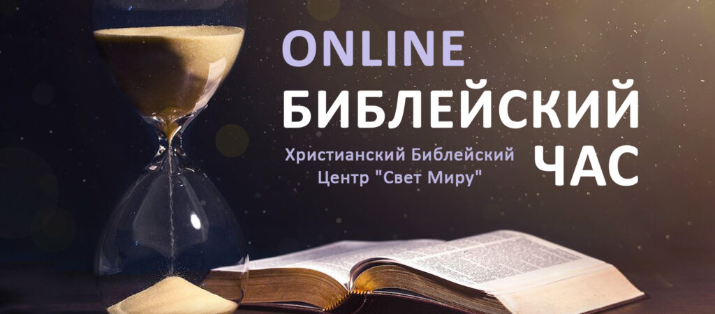 Библейский час – онлайн